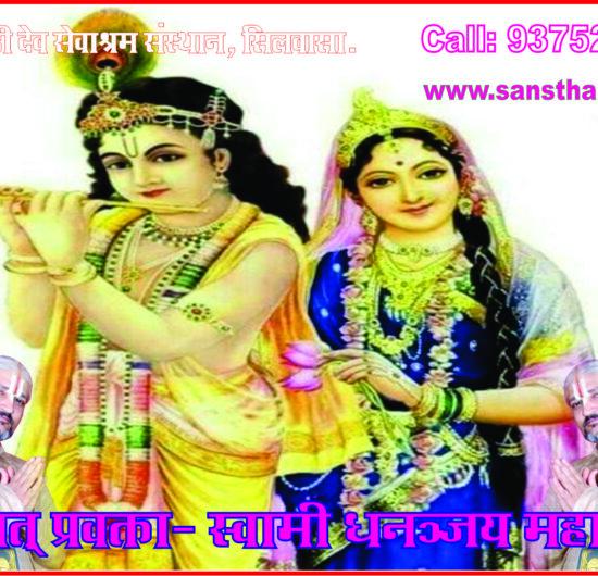 Chintan Amrit Saman Hai