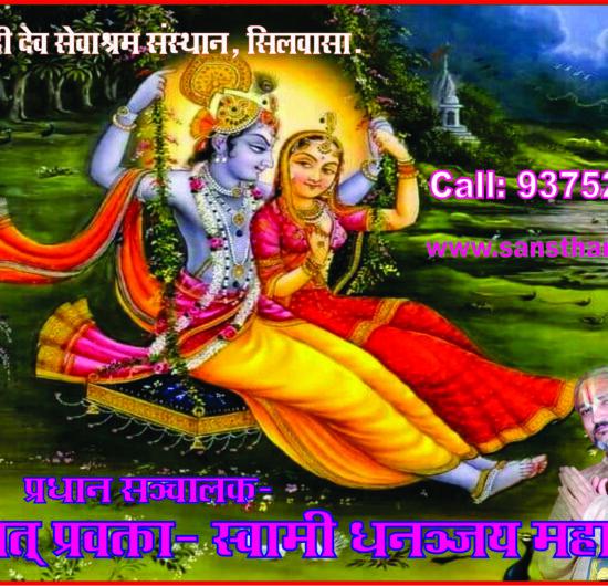 Vicharon Ki Shakti