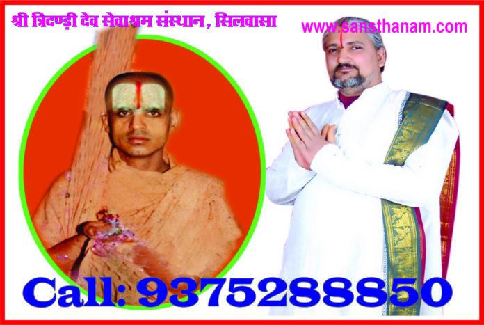Shri Vaishnav Deeksha Vidhan