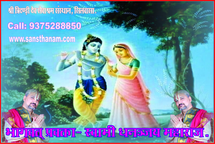 Puranon Me Vigyan And Mahima