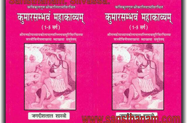 mahAkavi kAlidAsa – virachita – kumArasambhavam.  Part – 1.  (कुमारसम्भवम्) The Advent of Kumara. Sansthanam.