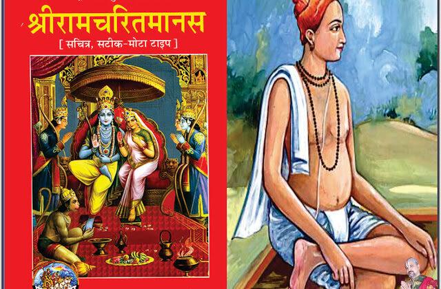 श्रीरामचरितमानस ।। उत्तरकाण्ड ।।   Rudrashtakam. रुद्राष्टकम् ।। Sansthanam.
