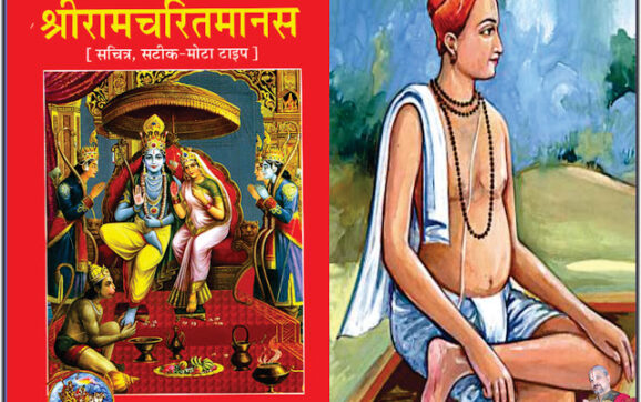 श्रीरामचरितमानस ।। उत्तरकाण्ड ।। काकभुशुण्डि का अपनी पूर्व जन्म कथा और कलि महिमा कहना ।। Sansthanam.