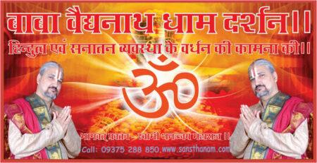 Sansar Hi Bhagwan Hai