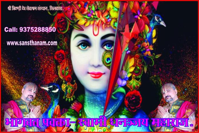 Bansuri and Krishna