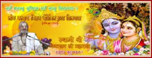 Shri Ram Raksha Stotram