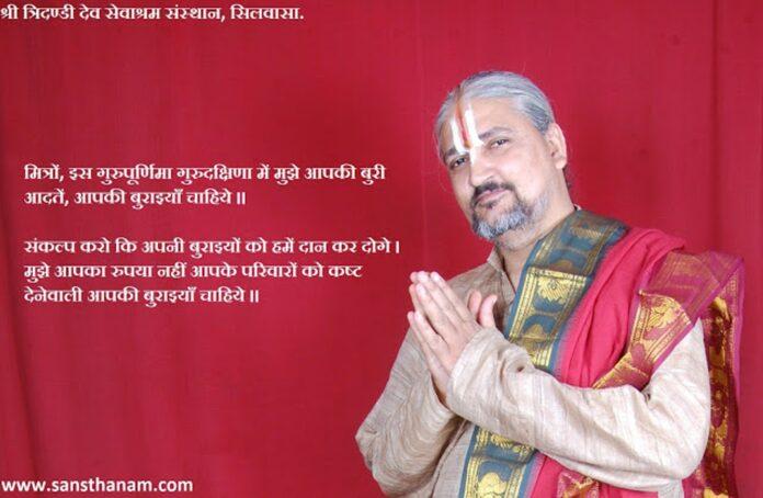 Gurupurnima Ki GuruDakshina