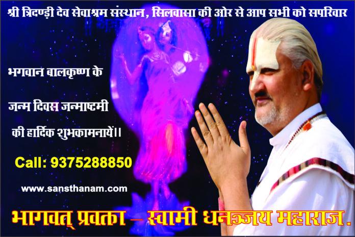 Krishna Janmashtami Message