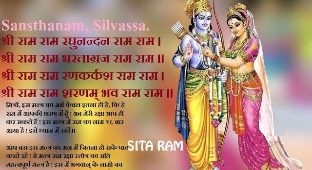 अथ श्रीमदानन्दरामायणांतर्गत श्री भरतकवचम् ।। Shri Bharata Kavacham.