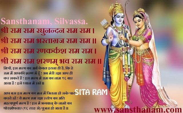 Shri Raghav Ashtakam