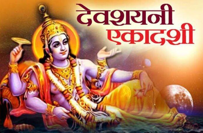 Devshayani Ekadashi Vrat
