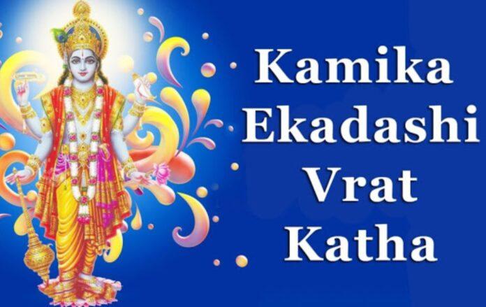 Kamika Ekadashi Vrat