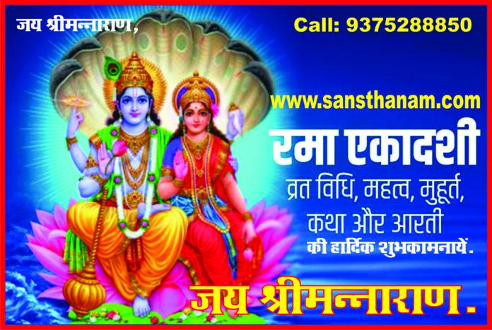 Rambha Ekadashi Vrat
