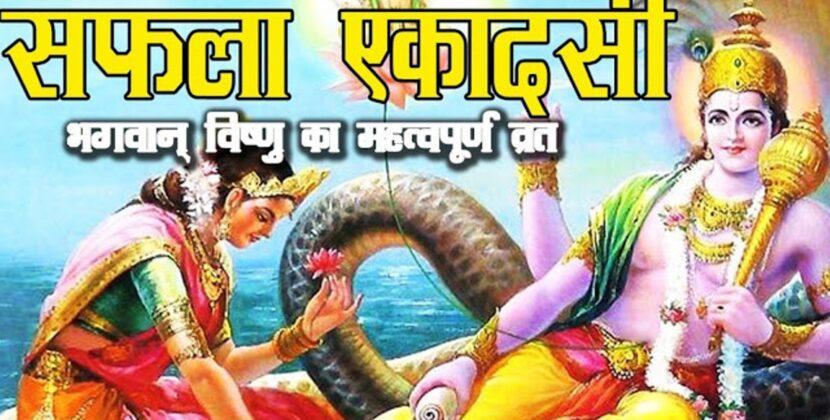 Safala Ekadashi Vrat