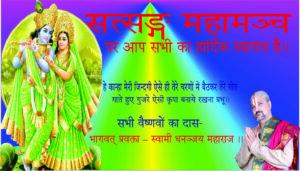 Puranon Ki Mahima