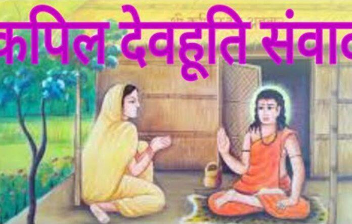 Bhakti Ka vivechan