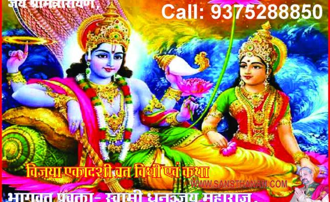 Vijaya Ekadashi Vrat Katha