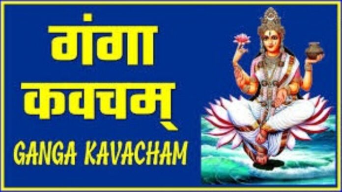 Ganga Kavacham